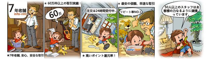 http://www.info-rmt.jp/upfile/2014/03/98_1394605638.jpg