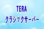 TERA クラシックサーバー RMT rmt|TERA クラシックサーバー RMT rmt|teraclassic rmt|teraclassic rmt