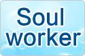 ソウルワーカー rmt|ソウルワーカー rmt|Soulworker rmt|Soulworker rmt