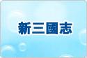 新三國志 rmt rmt|shinsangokushi RMT rmt