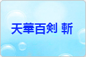 天華百剣-斬 rmt|天華百剣-斬 rmt|tenkahyakken rmt|tenkahyakken rmt